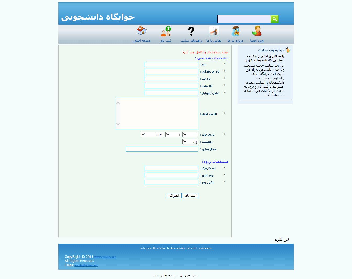0-maon فروش پروژه طراحی وب سایت خوابگاه دانشجویی با asp.net ای اس پی